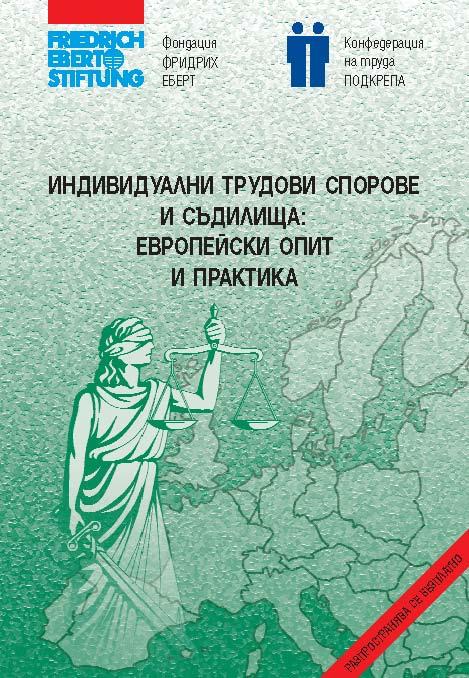 ИНДИВИДУАЛНИ ТРУДОВИ СПОРОВЕ И СЪДИЛИЩА: ЕВРОПЕЙСКИ ОПИТ И ПРАКТИКА